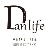 波佐見焼 和食器 セレクトショップ Danlife 團陶器について Instagram
