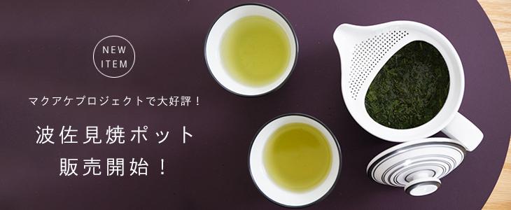 はさみ焼 波佐見焼 団陶器 和食器 器 makuake マクアケ ポット WEB ネット おうち SALE