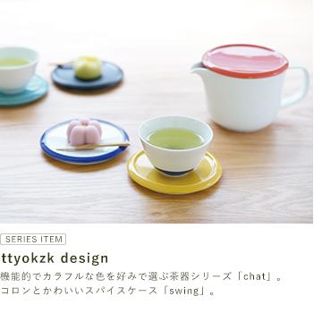 波佐見焼 茶器 ポット カップ 仙茶 湯呑み 取皿 小皿 デザイナー 和食器 セレクトショップ Danlife
